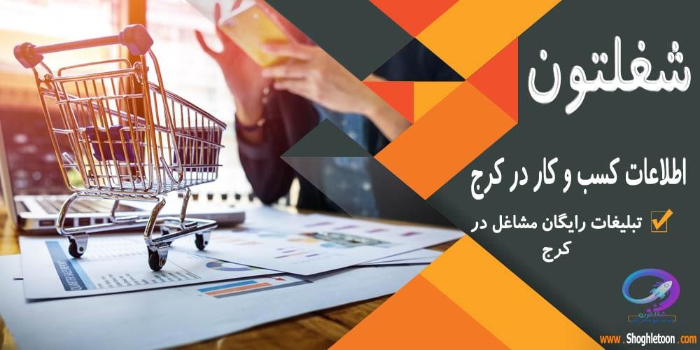 اطلاعات مشاغل و کسب و کار در کرج (استان البرز) سال ۱۳۹۹ و ۱۴۰۰