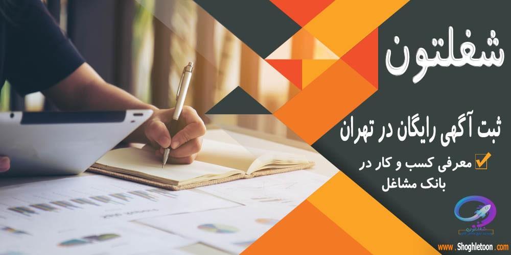 راهنما و نحوه درج و ثبت آگهی رایگان در تهران
