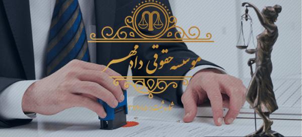 موسسه حقوقی ثبتی دادمهر | ثبت دادمهر