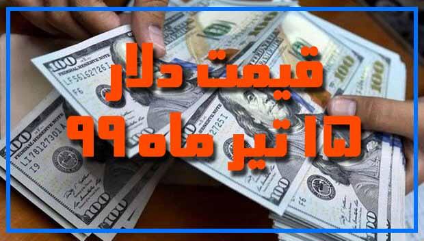 قیمت دلار در ۱۵ تیر ۹۹
