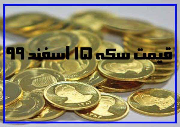 قیمت سکه در ۱۵ تیرماه ۱۳۹۹