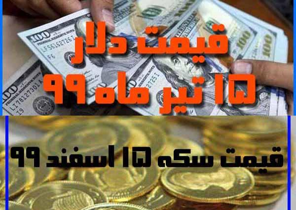 قیمت سکه و دلار (ارز) ۱۵ تیر ۹۹