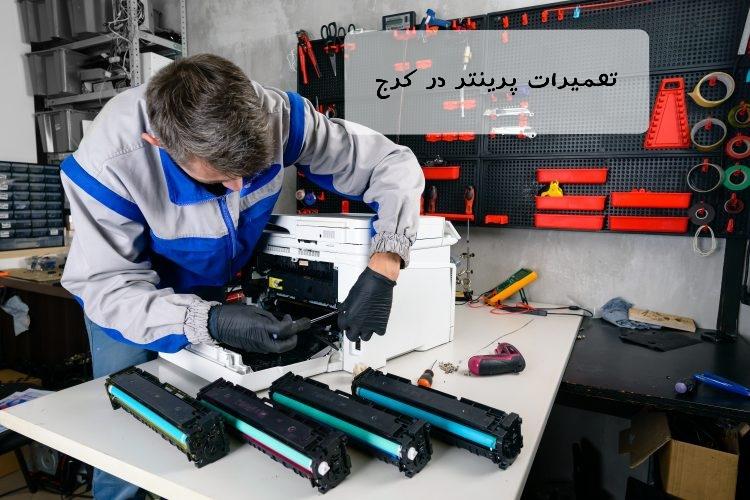 تعمیرات پرینتر در کرج ( مکانیکی و الکترونیکی )