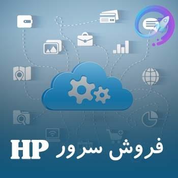 فروش سرور اچ پی در تهران