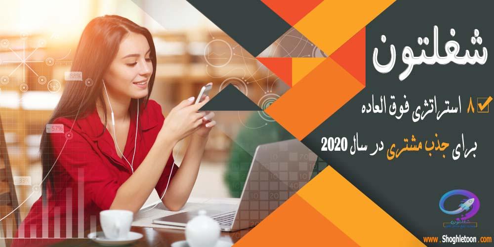 آموزش استراتژی جذب مشتری در سال ۲۰۲۱