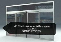 تعمیر و نصب شیشه سکوریت در تهران