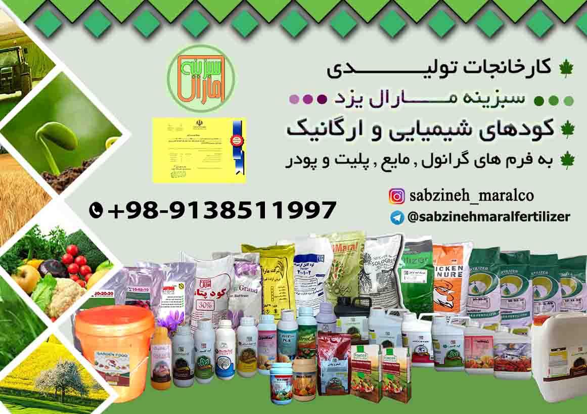 فروش کود کشاورزی سبزینه مارال