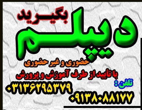 اخذ دیپلم جدید آموزش و پرورش در اصفهان
