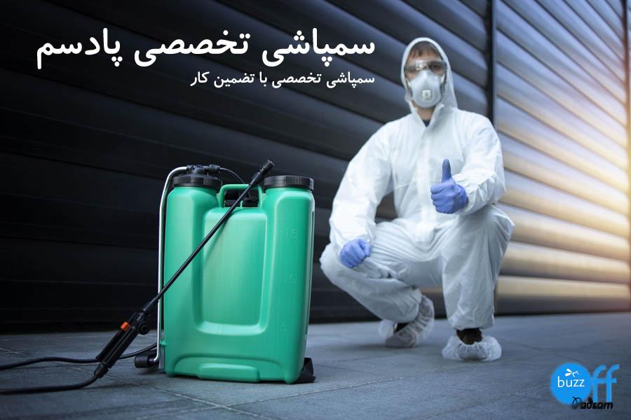 بهترین سمپاشی در تهران – سمپاشی تضمینی سوسک و ساس
