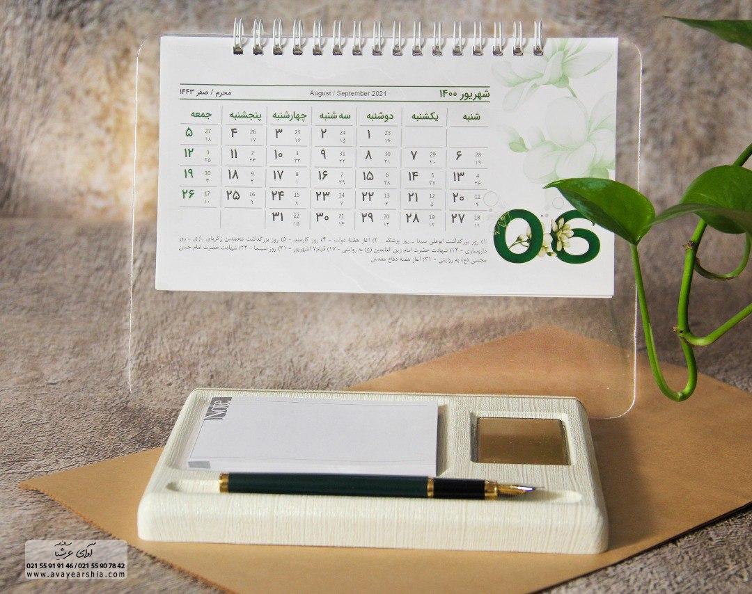 تقویم رومیزی و سالنامه ۱۴۰۰