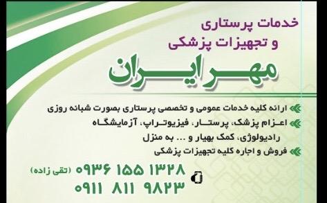 خدمات پرستاری و تجهیزات پزشکی مهر ایران