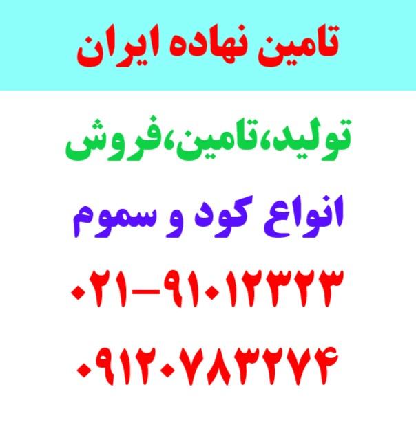 فروش انواع کود و سموم در اهواز زیر قیمت