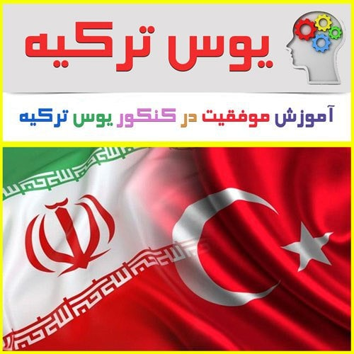 بهترین پکیج آموزشی یوس (YOS) ترکیه با قیمت استثنایی
