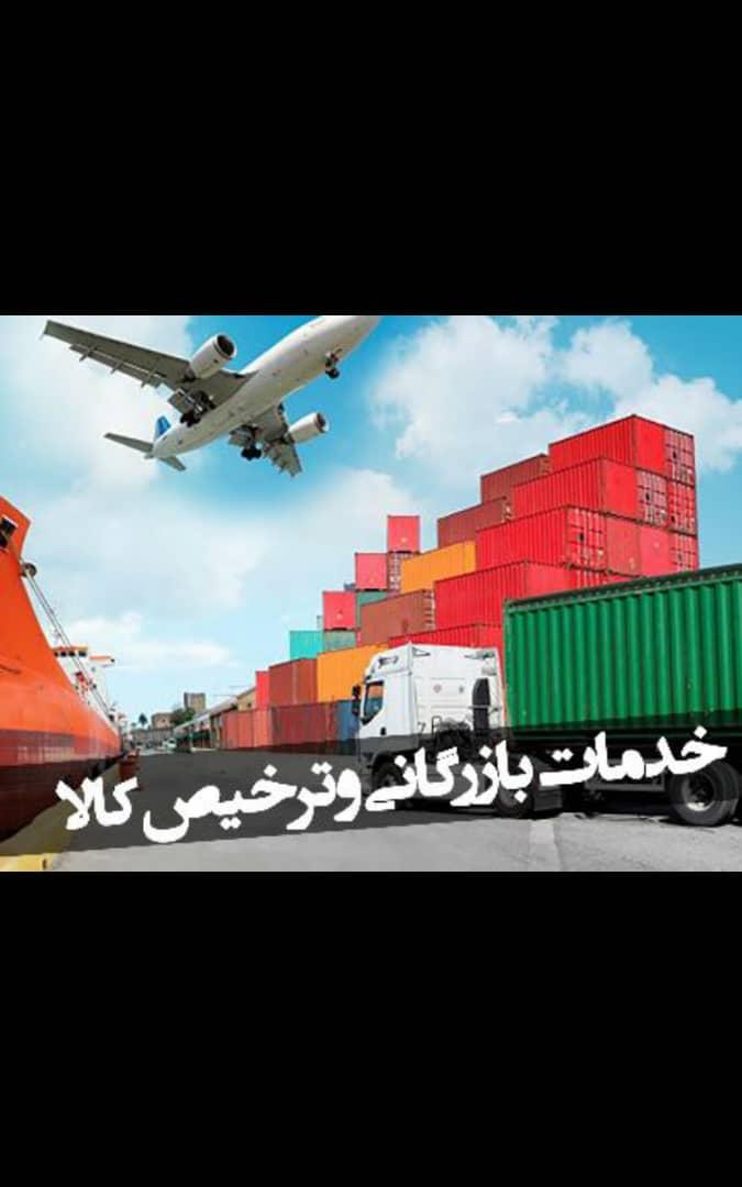 خدمات بازرگانی و ترخیص کالا