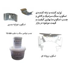 تولید و ارائه اسکوپ سنگ،کاشی و سرامیک و چسب اسکوپ