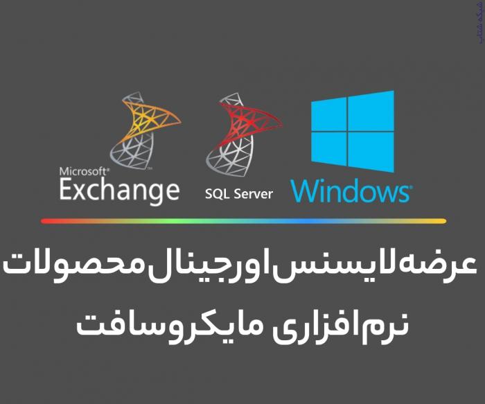 خرید ویندوز سرور اورجینال: لایسنس ویندوز سرور – خرید ویندوز سرور ۲۰۱۹ اورجینال