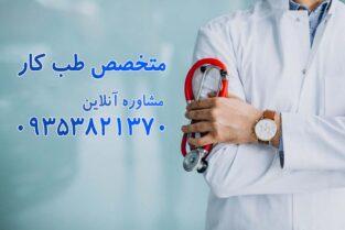 دکتر مریم شفاعت | متخصص طب کار | مشاوره آنلاین طب کار