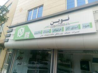 نمایندگی تعمیرات اجاق گاز در مشهد ، تعویض شیشه اجاق گاز مشهد