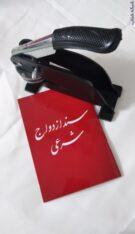 تنظیم عقدنامه صیغه نامه ازدواج موقت ازدواج دائم خطبه عقد