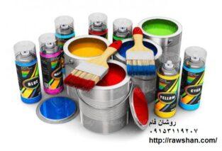 رنگ صنعتی-رنگ فوری-رنگ روغنی-رنگ ترکیبی-رنگ اپوکسی-رنگ پلی اورتان-روشان فام