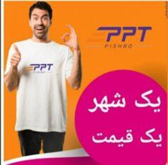 ارسال کالاهای فروشگاه های اینترنتی در تهران فقط با ۱۵/۵۰۰تومان