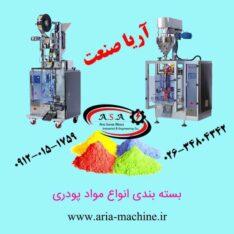 طراحی و ساخت انواع ماشین آلات و تجهیزات بسته بندی