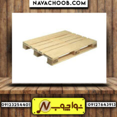 فروش پالت چوبی نواچوب ۰۹۱۲۷۶۴۳۹۱۳