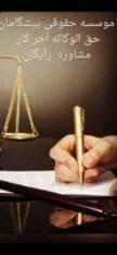 استخدام وکیل و کار آموز وکالت