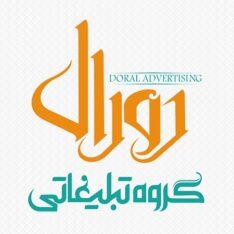 گروه تابلوسازی دورال تولید کنندهتابلوهای تبلیغاتی محیطی و حروف برجسته