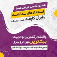 استخدام کارمند غیر حضوری از سراسر ایران