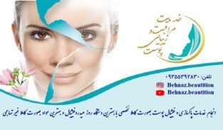 مرکز تخصصی زیبایی پاکسازی فیشال فیشیال پوست