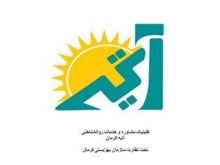 مرکز مشاوره آتیه کرمان