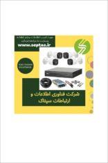 فروش و نصب انواع دوربین های مداربسته در مشهد،قیمت دوربین داربسته در مشهد ، قیمت دوربین مداربسته ،نصب