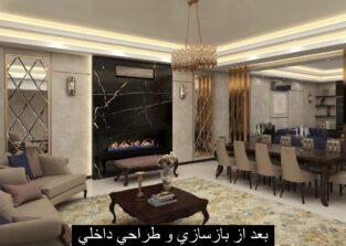 تخریب، بازسازی، طراحی داخلی