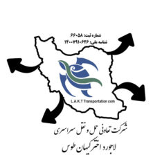 شرکت تعاونی حمل ونقل لاجورد اختر کیهان