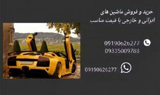 خرید و فروش انواع ماشین های ایرانی خارجی با قیمت مناسب در تهران و کرج