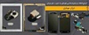 فروشگاه اینترنتی قطعات و لوازم جانبی موبایل به صورت اورجینال