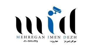 شرکت مهرگان ایمن دژ فروش و نصب دوربین مداربسته و کلیه سیستمهای حفاظتی و امنیتی