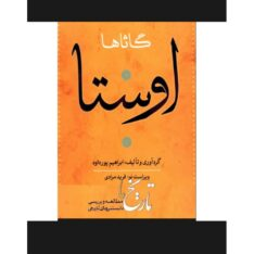 کتاب اوستا چهار جلدی ابراهیم پورداوود pdf