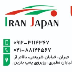 تعمیرگاه ایران ژاپن