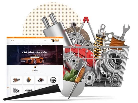 بزرگترین مرکز پخش عمده قطعات خودرو در ایران | بازرگانی راد