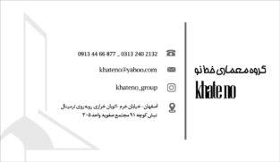 دفتر معماری خط نو اصفهان