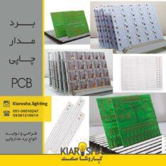 تولیدکننده انواع برد مدارچاپی