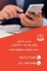 دفتر حقوقی محمد حاجیلو وکیل پایه یک دادگستری