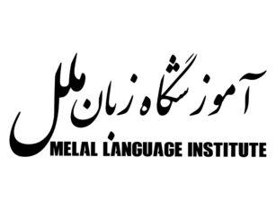 بهترین آموزشگاه زبان شرق تهران